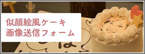 似顔絵風ケーキ画像送信フォーム