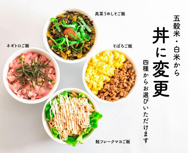 五穀米 or 白米を丼に変更できます。4種よりお選びください。