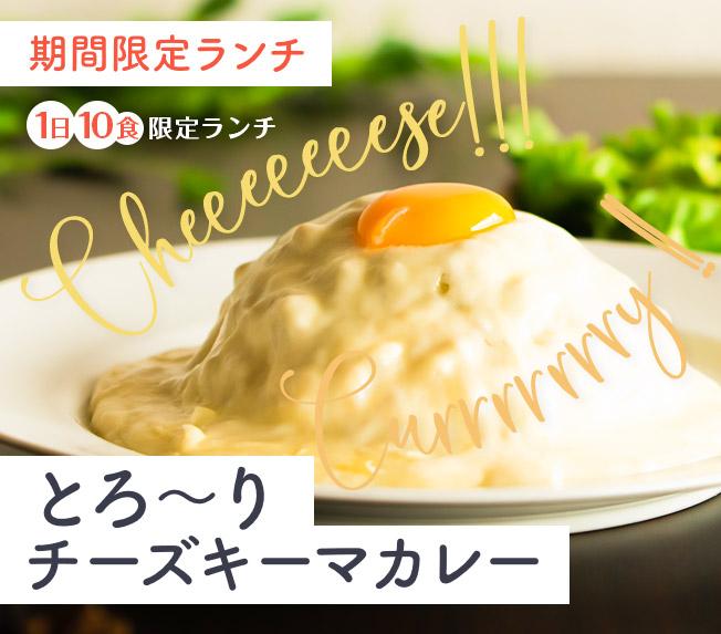 1日10食限定ランチ:とろ〜りチーズキーマカレー