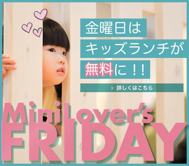 MiniLover's FRIDAY  金曜日はキッズランチが無料に!
