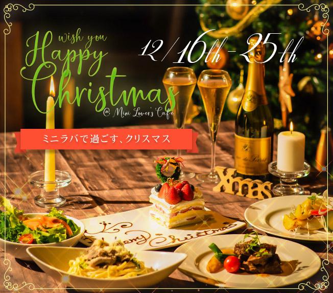 ミニラバ で過ごす、クリスマス|12月16日〜25日(予約受付中)