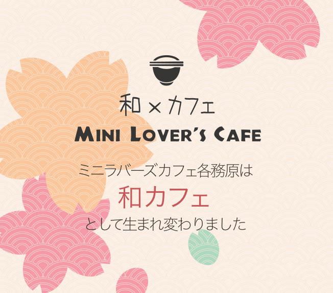ミニラバーズカフェ各務原は1月22日に「和カフェ」として生まれ変わりました