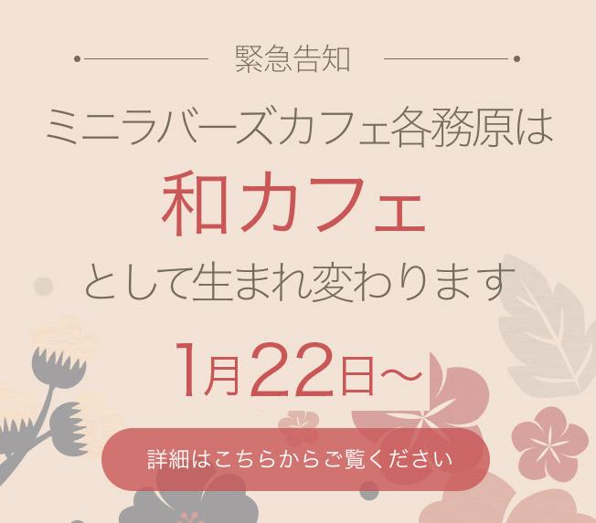 ミニラバーズカフェ各務原は1月22日より「和カフェ」として生まれ変わります