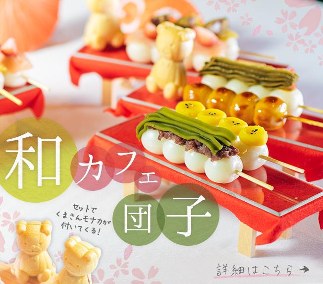 和カフェ団子-lunch